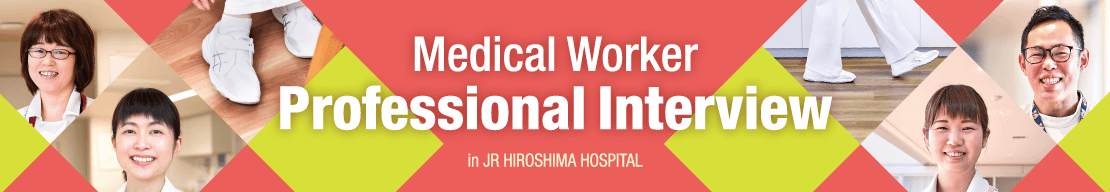 Medical Worker Professional Interview in JR広島病院様