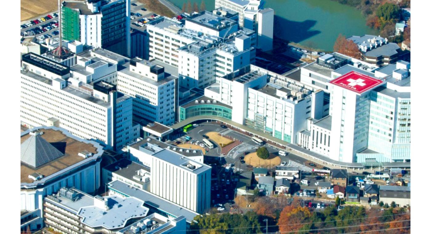 藤田 医科 大学 病院