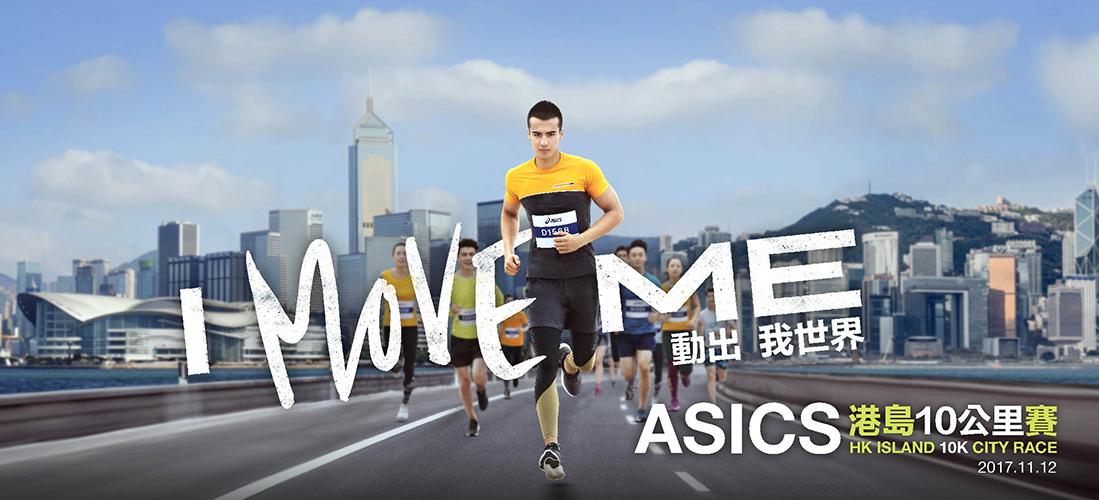 asics running club hong kong