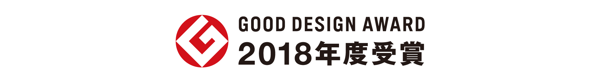 GOOD DESIGN AWARD 2018年度受賞