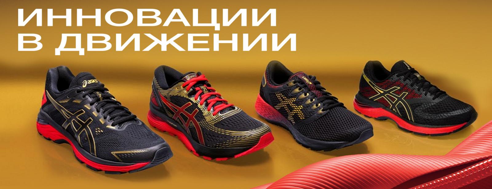 d54ca86d ASICS Russia   Официальная беговая обувь и одежда