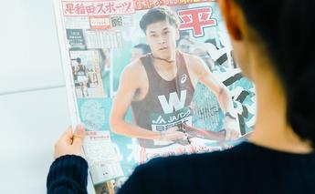 大学スポーツを楽しもう! vol.3 「早稲田スポーツがとらえる駅伝の魅力」