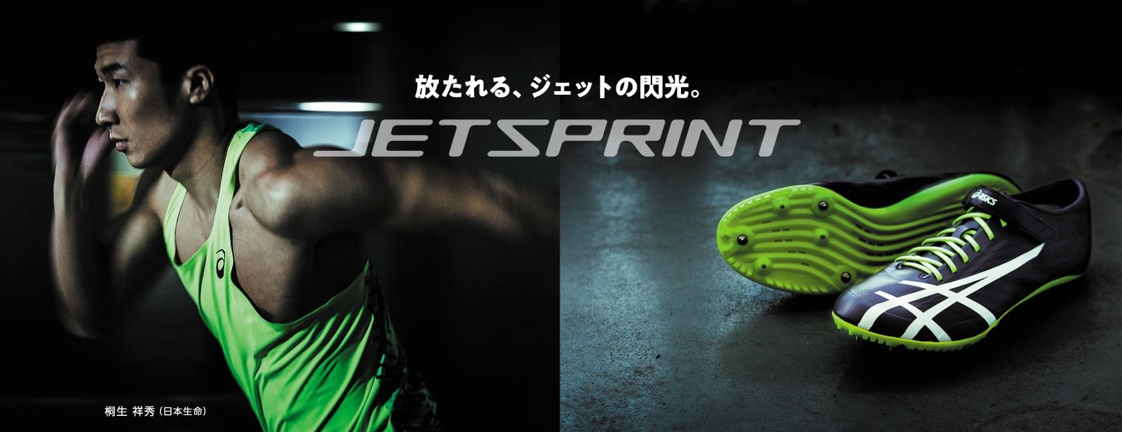 jetsprint hero pc 1600x616