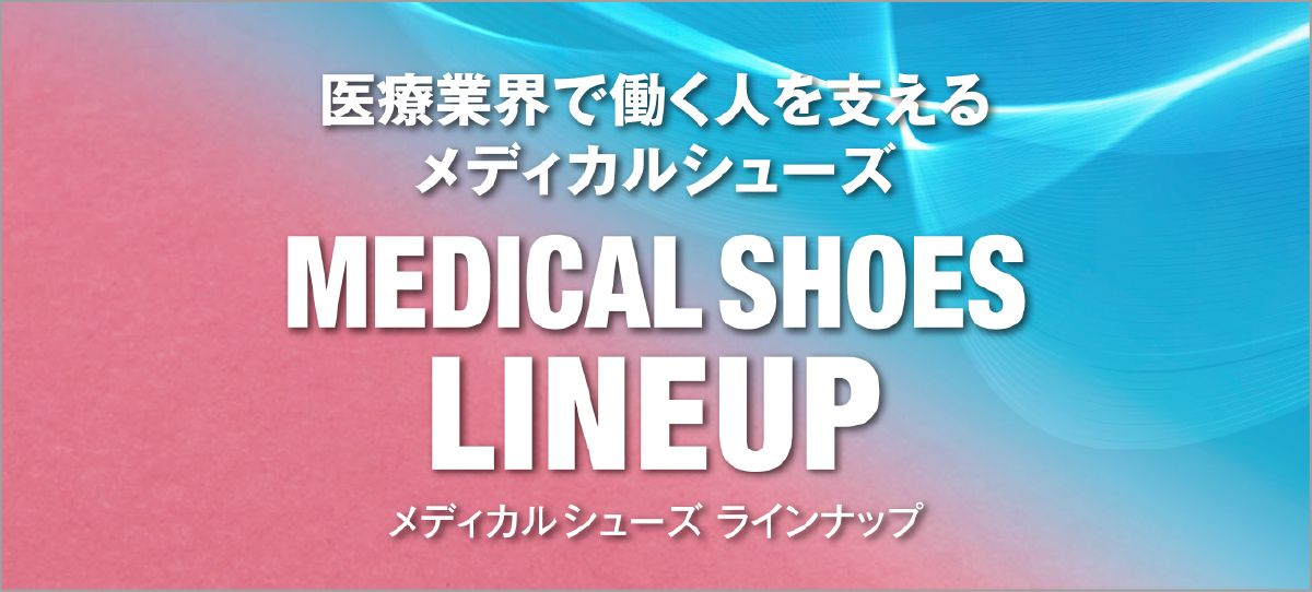 MEDICAL SHOES LINEUP