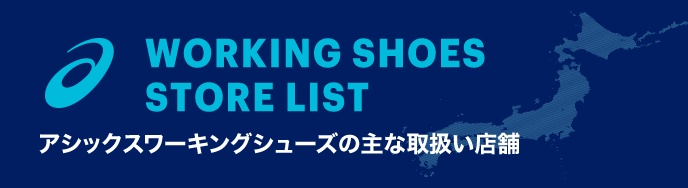 WORKING SHOES STORE LIST