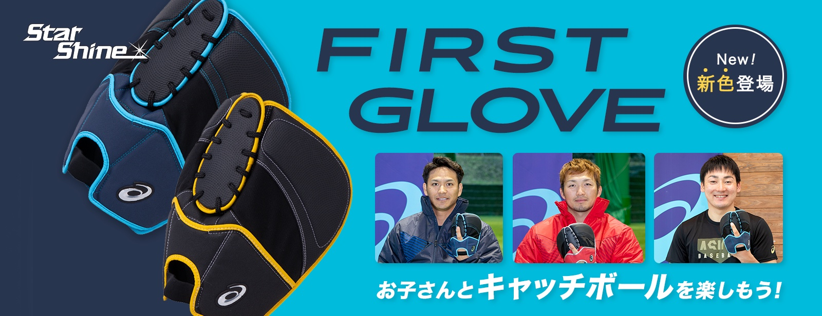 baseball first glove_hero_baneer_pc_20aw_okawa