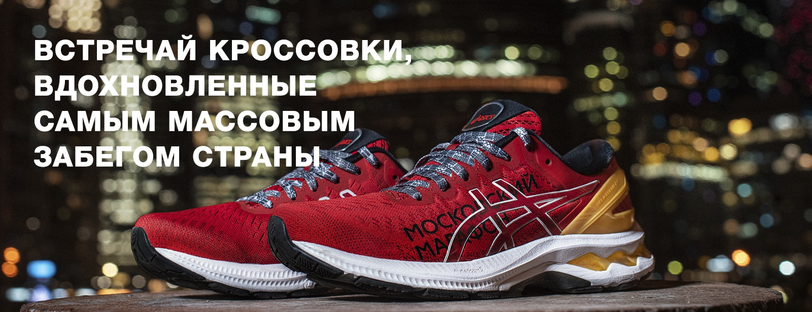 GEL-KAYANO 27 and Moscow Marathon
