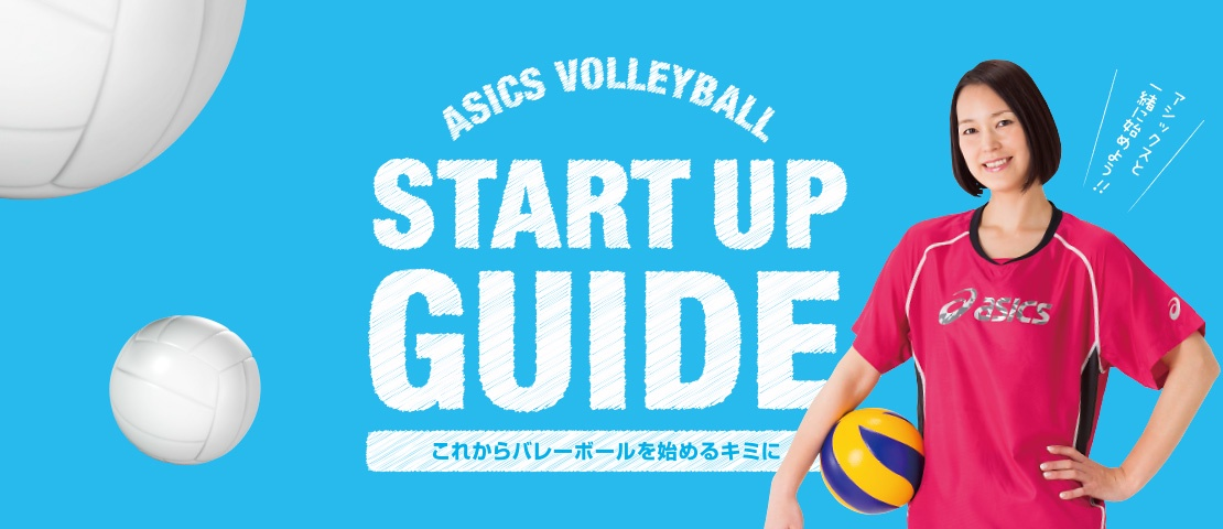 start_up_guide - AJP-V-15-12col-volleyball-start_up_guide-img01.jpg
