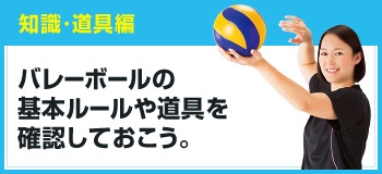 vol03 - AJP-V-15-4col-volleyball-start_up_guide-cmnimg02.jpg