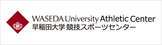 waseda - waseda_banner_540x150_sports_center02.png