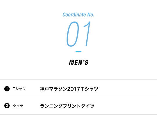 men - AJP-R-17-6col-running_level_coordinate_men_item-img01.png
