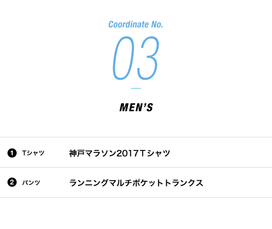 men - AJP-R-17-6col-running_level_coordinate_men_item-img05.png