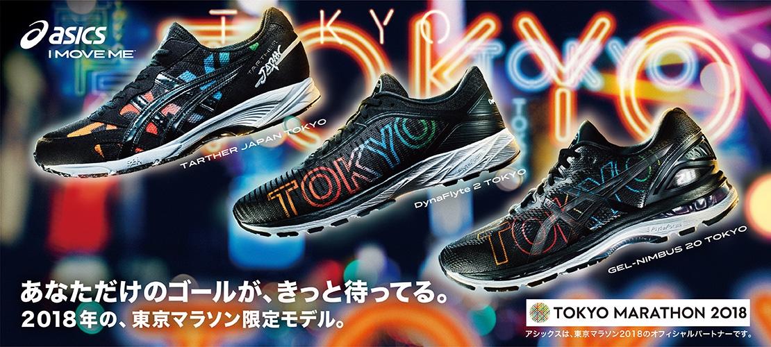 tokyo marathon 2018 limited model asics アシックス ランニング