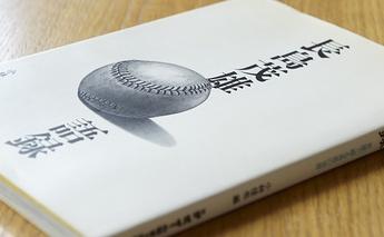 カラダを動かしたくなる本vol.3