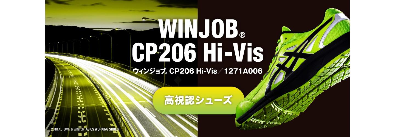 ウィンジョブ® CP206 Hi-Vis WINJOB® CP206 アシックス